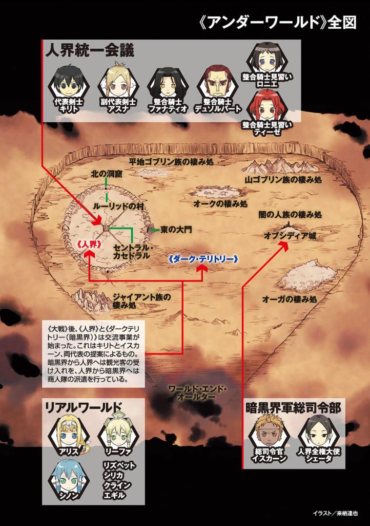 Карта подмирья (underworld)