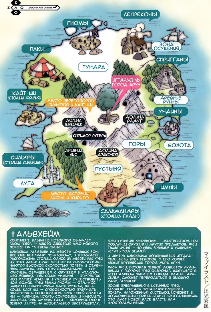 Карта мира фей