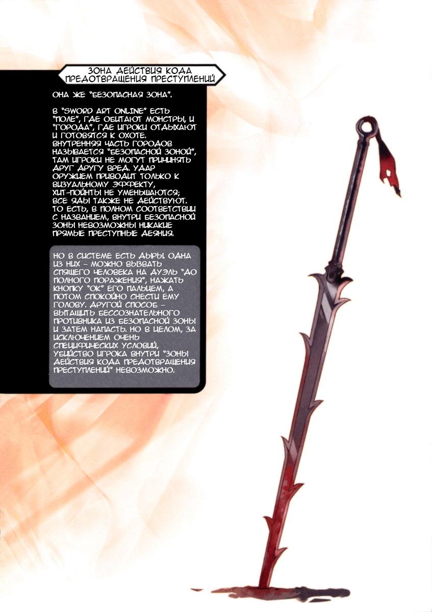 Цветые илюстрации к 8 тому мастеров меча онлайн