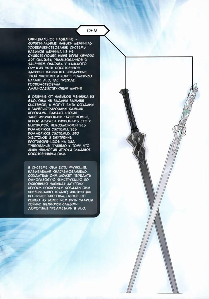 Цветные иллюстрации к 7 тому мастеров меча онлайн розарий матери 2