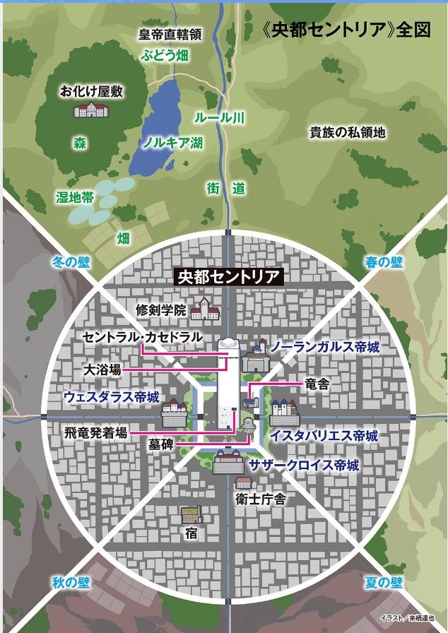 Карта центории столицы мира людей в Underworld
